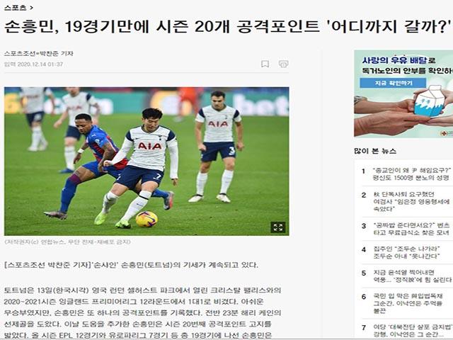 Báo Hàn Quốc dự đoán Son Heung Min sắp được vinh danh, tự tin đua Bóng vàng