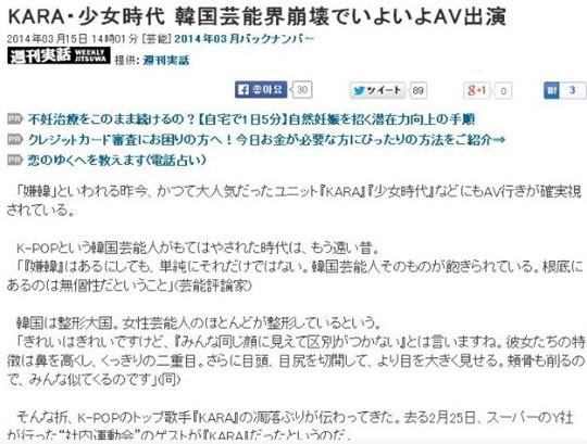 Báo Nhật tố SNSD, KARA bán thân kiếm tiền - 1