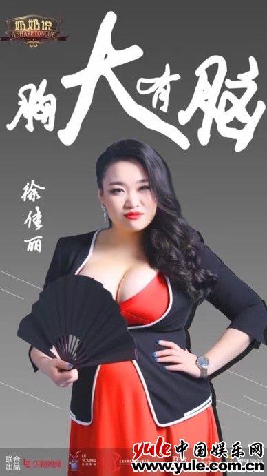 Nữ MC bị đạo diễn nổi tiếng từ chối ôm vì vòng 1 quá khủng - 1