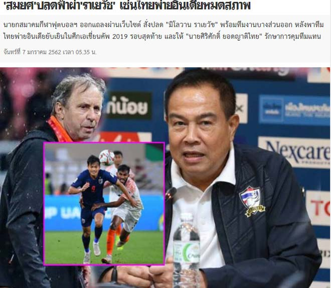 Thái Lan sa thải HLV sốc: Báo Thái ngỡ ngàng, muốn Kiatisak trở lại - 1