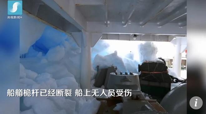Tàu phá băng Trung Quốc gặp nạn vì… đâm phải tảng băng khổng lồ - 1