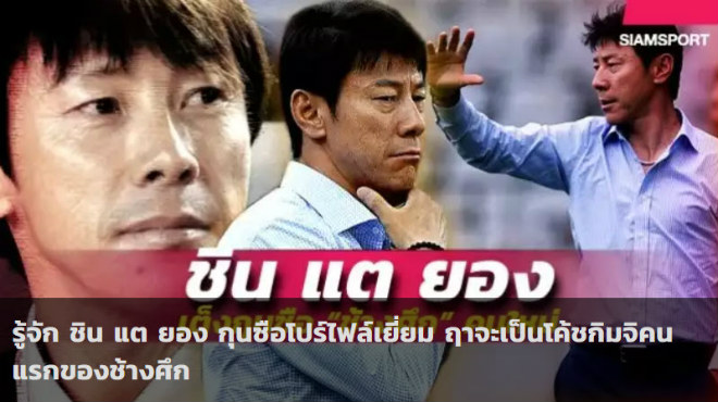Thailand learns from Vietnam: Invitation & # 34; Mourinho Asia & # 34; This Hang Park - 1