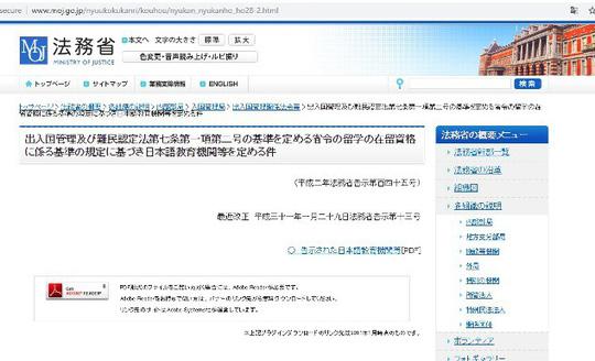 Quy định mới về xin visa du học Nhật Bản - 1