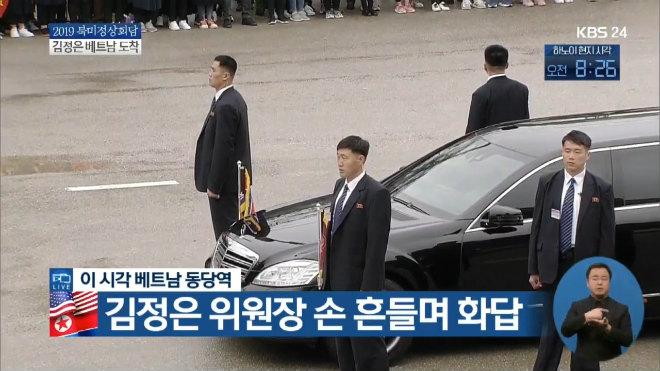 12 vệ sỹ Triều Tiên chạy bộ bảo vệ ông Kim Jong Un: Mật vụ Mỹ không kém - 1