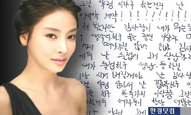 Vụ sao nữ Hàn bị hàng loạt quan chức cưỡng bức hơn 100 lần được tái điều tra - 1