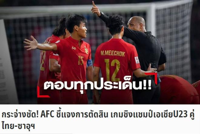 U23 Thái Lan khiếu nại sau thất bại ở U23 châu Á: AFC phán quyết thế nào? - 1