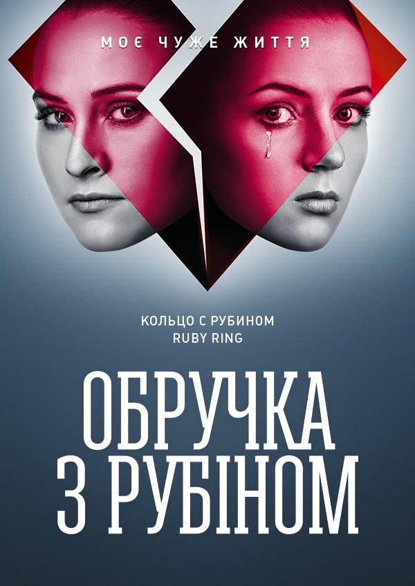 Bộ phim từng thu hút 21 triệu người xem ở  Ukraine được phát sóng ở Việt Nam - 1