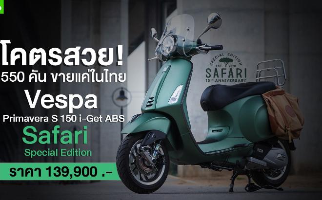 Ngắm Vespa Primavera S 150 i-Get ABS bản đặc biệt - 1