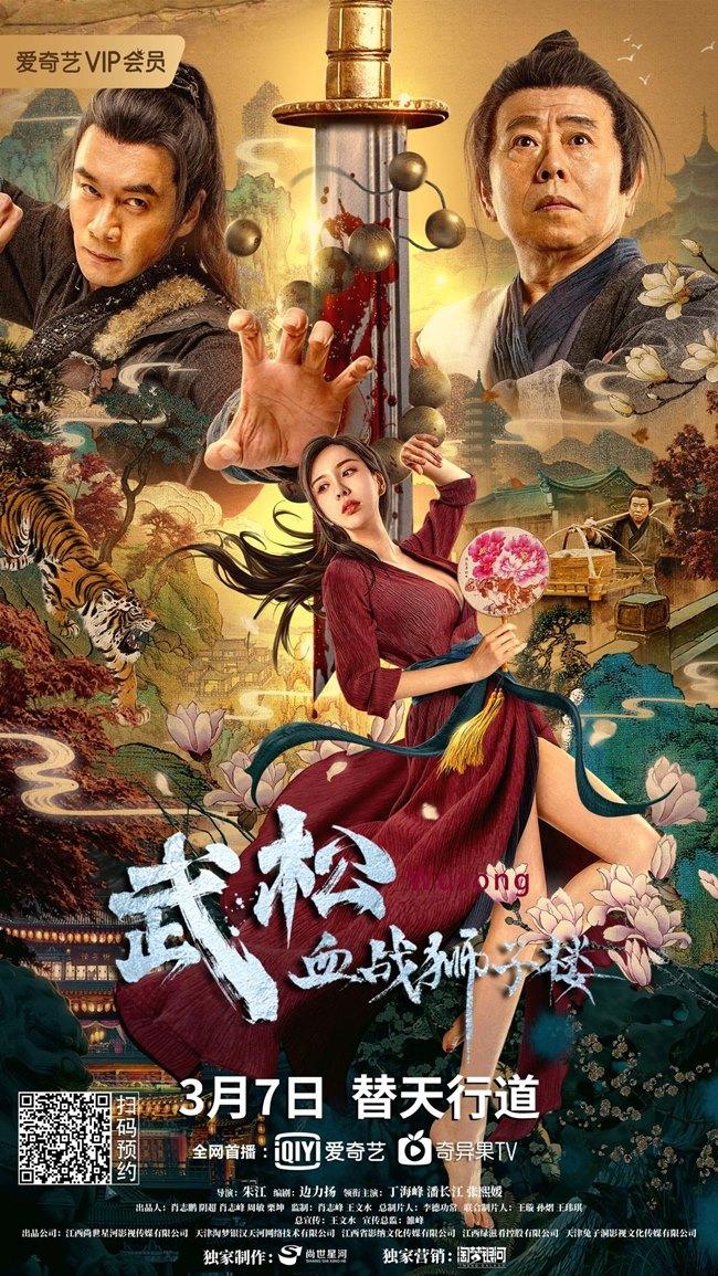 Ngày 7.3, bộ phim Võ Tòng huyết chiến sinh tử lâu phát sóng theo hình thức online trên iQiyi thu hút sự chú ý của người hâm mộ. Phim có sự tham gia của nam diễn viên hài nổi tiếng nhất Trung Quốc - Phan Trường Giang (vai Võ Đại Lang) và Đinh Hải Phong (vai Võ Tòng). Đinh Hải Phong từng đảm nhận vai Võ Tòng trong phim Thủy hử 1996 - phiên bản kinh điển nhất.