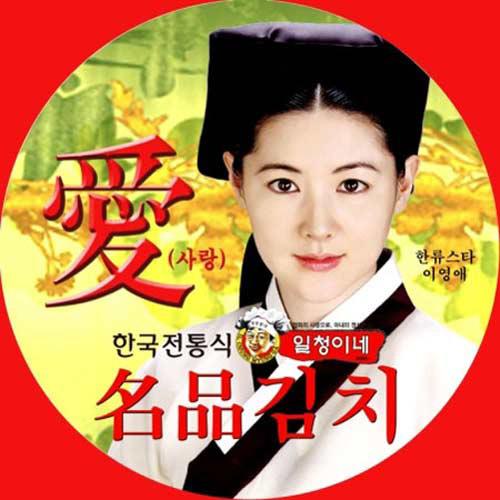 """""""Nàng Dae Jang Geum"""" bị kiện - 1"""