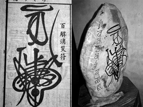 Đá lạ Đền Hùng: Hình vẽ, ký tự giống lịch TQ - 1