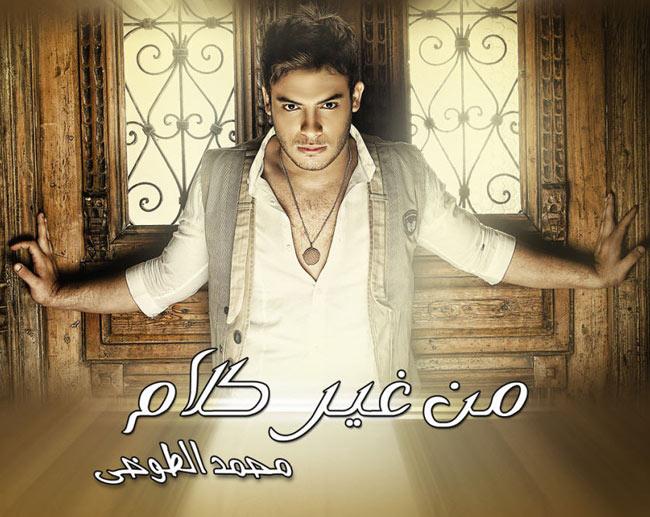Anh cũng là gương mặt thường xuyên nằm trong top những sao nam điển trai nhất Ả Rập.