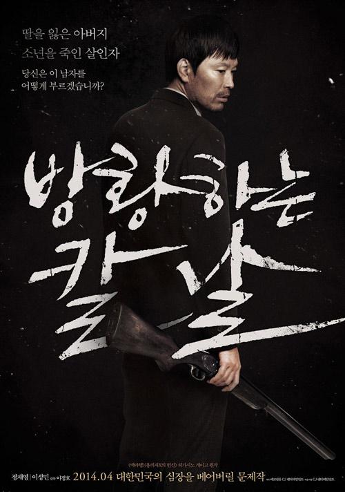 """4 bộ phim hứa hẹn """"thiêu cháy"""" màn ảnh Hàn - 1"""
