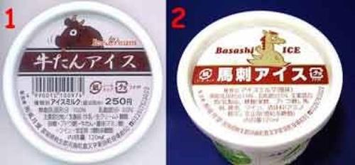 Những món ăn kỳ quặc chỉ có ở Nhật Bản - 1