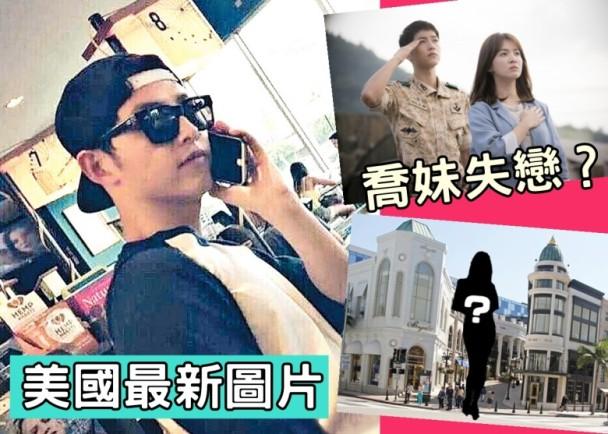 Song Joong Ki có bạn gái bí ẩn ở Mỹ? - 1