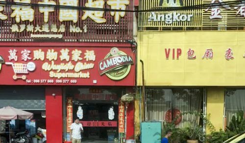Đặc khu kinh tế: Được và mất (*) - Nhân dân tệ phủ kín Sihanoukville - 1