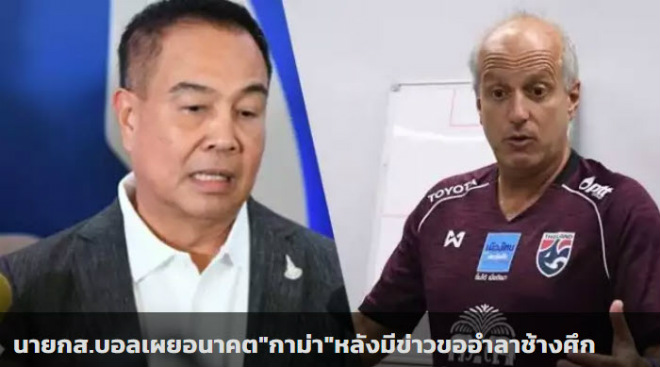 Cú sốc bóng đá Thái Lan: HLV U23 đột ngột từ chức, sếp lớn choáng váng - 1