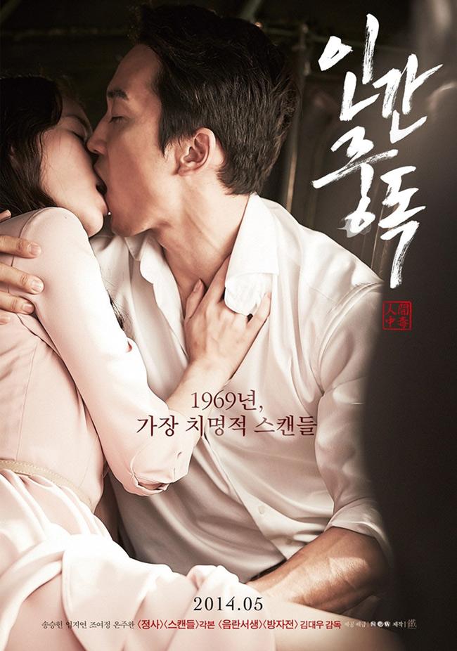 Trước tiên phải kể đến bộ phim 19+ Obsessed cô đóng cùng tài tử hơn nhiều tuổi Song Seung Hun.