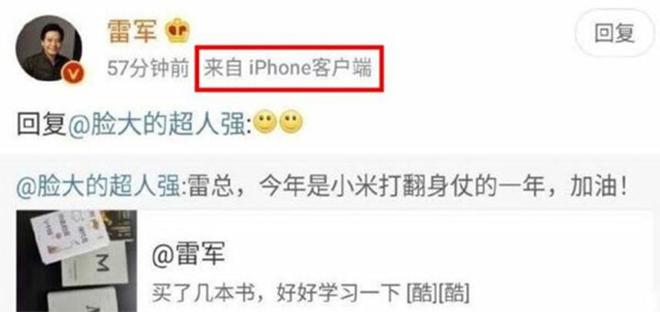 Phát hiện bất ngờ: CEO Xiaomi sử dụng iPhone 11 đăng trạng thái trên Weibo - 1