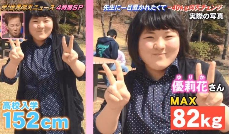 2 cô béo Trung, Nhật nặng hơn 80kg hóa tiên nữ sau giảm cân vì thất tình - 1