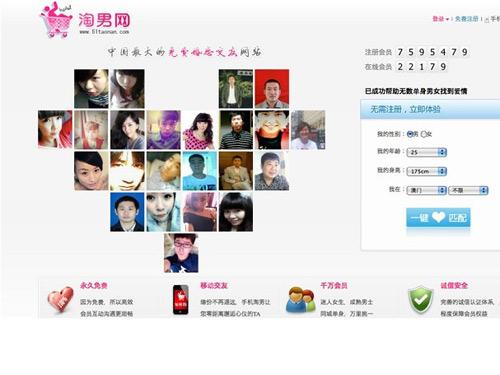 36 nữ tỉ phú Trung Quốc cùng tuyển chồng - 1