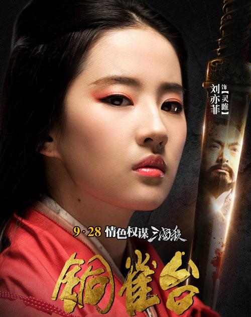 Lưu Diệc Phi vào vai người tình Tào Tháo - 1