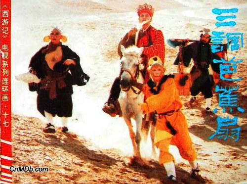 Thầy trò Đường Tăng khốn khổ ở Hỏa Diệm Sơn - 3