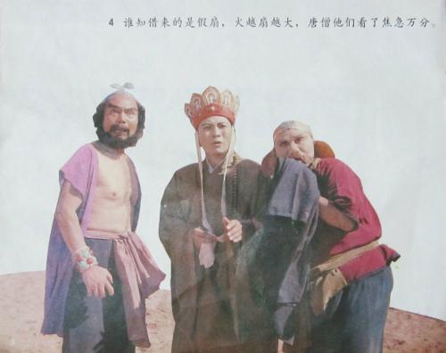 Thầy trò Đường Tăng khốn khổ ở Hỏa Diệm Sơn - 4