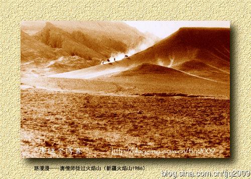 Thầy trò Đường Tăng khốn khổ ở Hỏa Diệm Sơn - 1