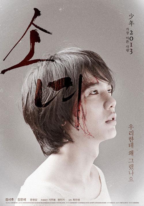Tò mò poster bán nude của mỹ nữ Hàn - 1