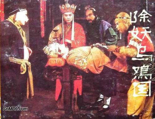 Tây Du Ký: Kỷ niệm hoàng hậu nước Ô Kê - 2
