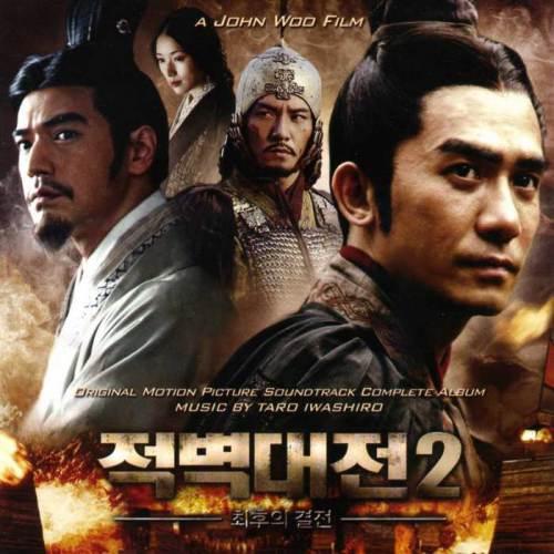 Phim lịch sử Trung Quốc: Đánh lớn, thắng lớn - 1