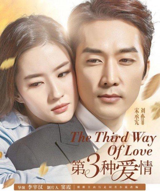 Cảnh ôm hôn ngọt ngào của Lưu Diệc Phi và bạn trai - 1