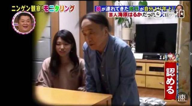 Con gái đưa bạn trai 70 tuổi về ra mắt và phản ứng bất ngờ của ông bố - 1