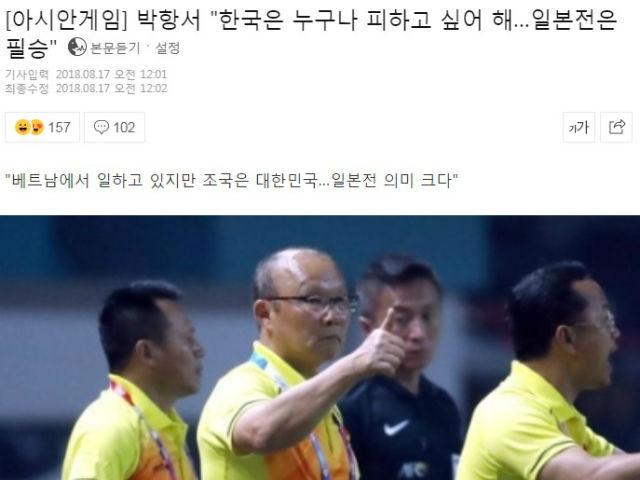 Báo Hàn Quốc ngại U23 Việt Nam: Park Hang Seo cất lời từ trái tim