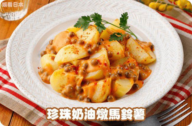 Khoai tây trộn sốt bơ tỏi với trân châu.