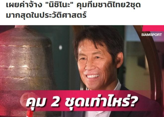 Kinh ngạc Thái Lan: Lương siêu HLV Nhật Bản gấp 5 lần Park Hang Seo - 1