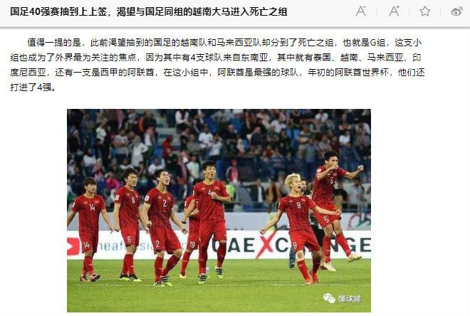 """Việt Nam đua vé World Cup: Báo Trung Quốc mừng vì né thầy Park & """"bảng tử thần"""" - 1"""