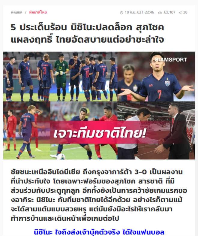 Thái Lan nhất bảng vòng loại World Cup: Báo chí chỉ ra điểm yếu, lo tái đấu Việt Nam - 1