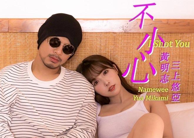 Thiên thần phim 18+ xuất hiện sexy trong MV của rapper từng hợp tác với Hồ Quang Hiếu - 1