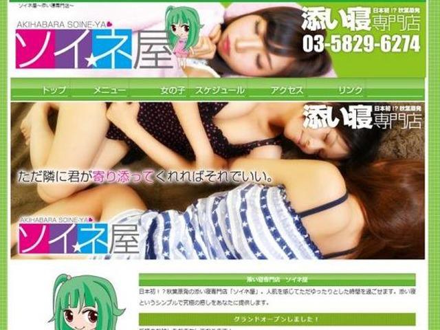 """Xuất hiện quán cafe ngủ cùng gái xinh tại Nhật, nhiều thanh niên """"đốt tiền"""" để sử dụng - 1"""