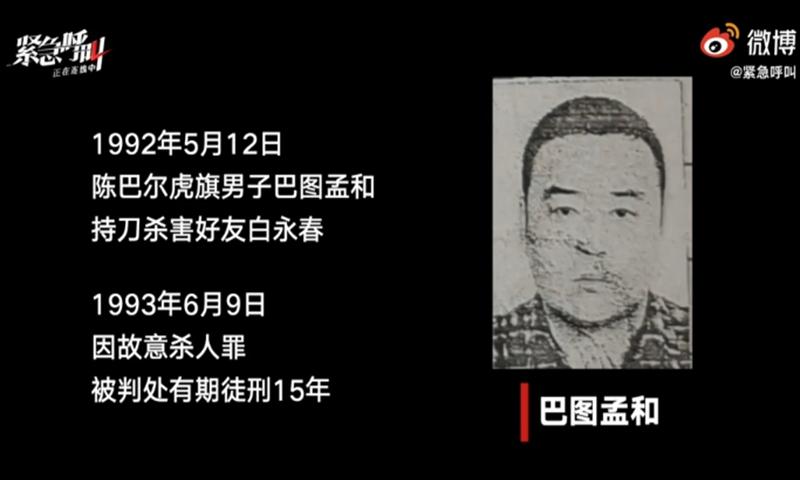 TQ: Giết người bị xử giam 15 năm, không ngồi tù còn leo lên làm quan - 1