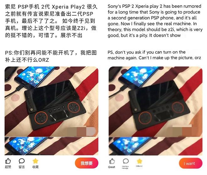 Chiếc smartphone chơi game bí ẩn bị Sony âm thầm hủy bỏ - 1