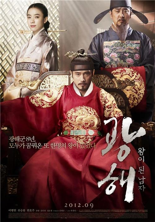 Phim cháy vé của Lee Byung Hun về VN - 1