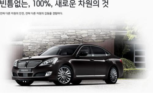Xế sang Hyundai Equus ra mắt - 1