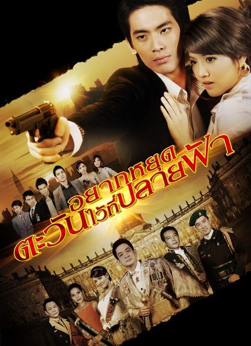 Ly kỳ bí mật hoàng cung Thái Lan - 1