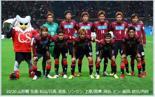 Công Vinh đá chính, Sapporo thắng dễ - 1