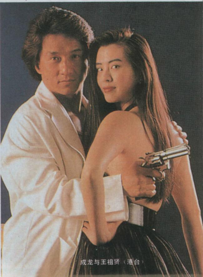 Vương Tổ Hiền được coi là mỹ nhân gắn bó bền chặt với vua kungfu Thành Long nhất trong những năm thập niên 90. Cô từng hợp tác với Thành Long trong khá nhiều dự án phim, trong đó nổi tiếng nhất là tác phẩm hành động hài, lãng mạn City Hunter/Thành thị điệp nhân năm 1993.