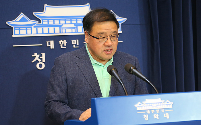 Bắt giữ cựu trợ lý của Tổng thống Hàn Quốc - 1