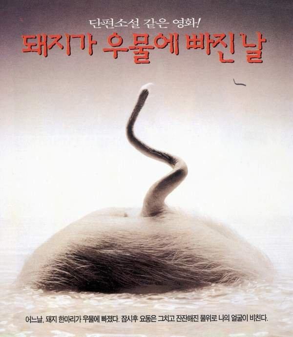 Bộ phim ám ảnh về cái kết tàn độc của kẻ ngoại tình - 1